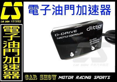 (卡秀汽車改裝精品)[G0036] 台製Ditto 電子油門控制器電子油門加速器 歐系車種 現代 福特 馬自達 專用