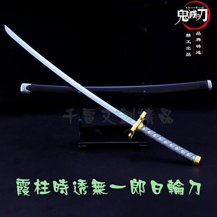 鬼滅之刃- -霞柱時透無一郎日輪刀 25.5cm(長劍配大劍架.此款贈送市價100元的大刀劍架)