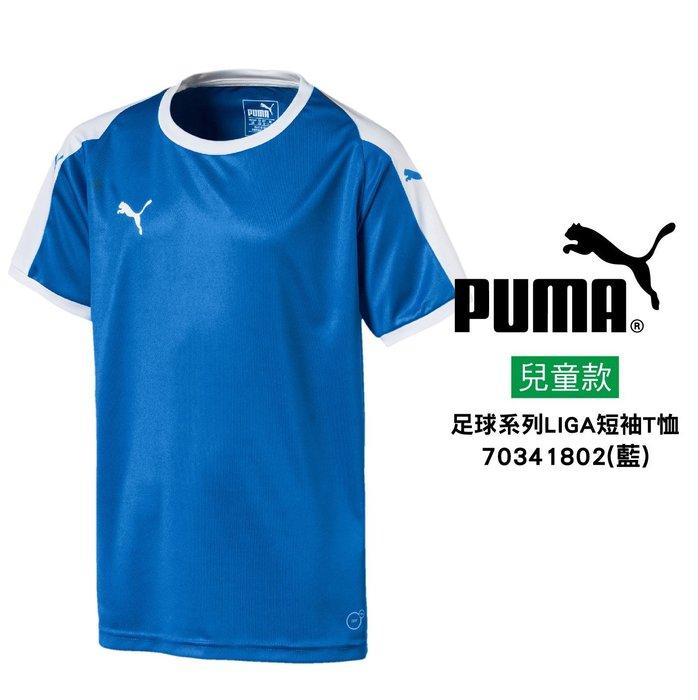 Puma 足球系列LIGA短袖T恤 70341802 短袖 藍色 兒童款 歐規