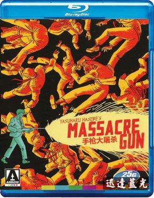 BD藍光25G任選5套999含運--11379手槍大屠殺 Slaughter Gun (1967)