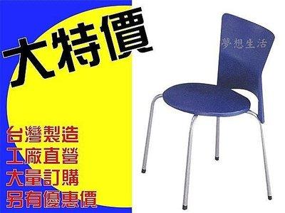 夢想生活 ※《A級台製電鍍巧思餐椅》電腦椅/升降椅/網椅/休閒椅/折疊椅/進口椅
