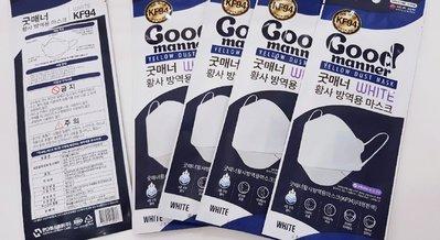 萊亞生活館 韓版時尚口罩【Good Manner KF94 立體口罩】3D四層口罩 100% 韓國原料 韓國製
