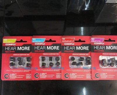 平廣 配件 COMPLY T100 T200 T400 T500 一卡 記憶耳塞 台灣公司貨 海綿耳塞 適 耳道式 耳機