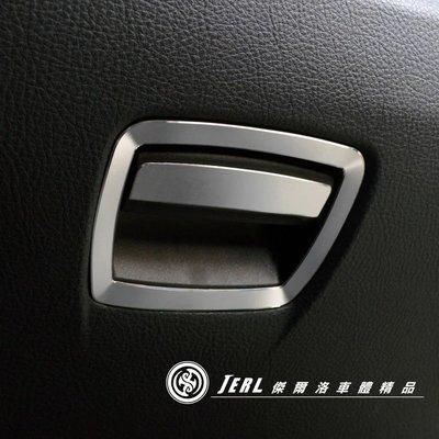 1JERL車體精品 BMW 手套廂把手貼片 手套貼片 扶手箱裝飾鋁框 內裝改裝 F10 F12 F06 F13