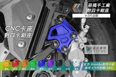 惡搞手工廠 五代戰 ABS 對四卡座 藍色 卡鉗座 245MM 碟盤 B牌卡鉗 40MM 適用 五代勁戰 四代勁戰