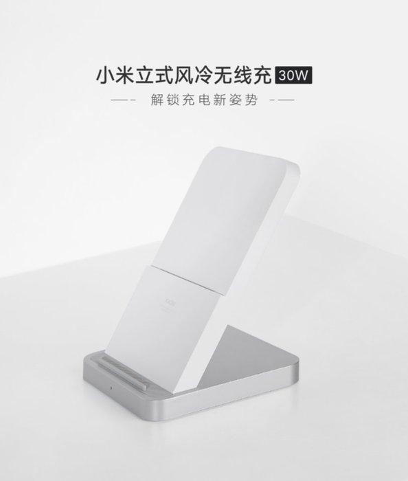 [巨蛋通] 小米立式風冷無線充電座 30W 邊充電邊看影片 超越無線充電盤 還有防過熱風冷保護
