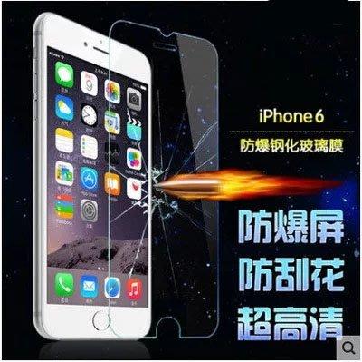 【精緻小屋】iphone 8 7 5S 6 i6 i7P 6S 6PLUS 9H鋼化玻璃貼 螢幕保護貼 螢幕貼 盒裝