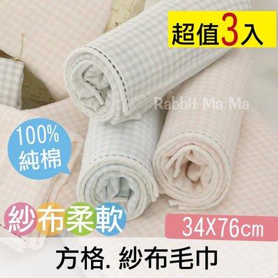 (超值3入)GEMIN純棉紗布吸水毛巾-日系格子 495 /洗臉巾/双星毛巾/雙星毛巾 兔子媽媽