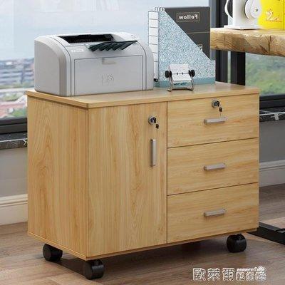 小櫃子 木質辦公文件柜子資料柜桌下移動矮柜帶鎖三抽屜儲物柜活動小推柜 MKS MKS