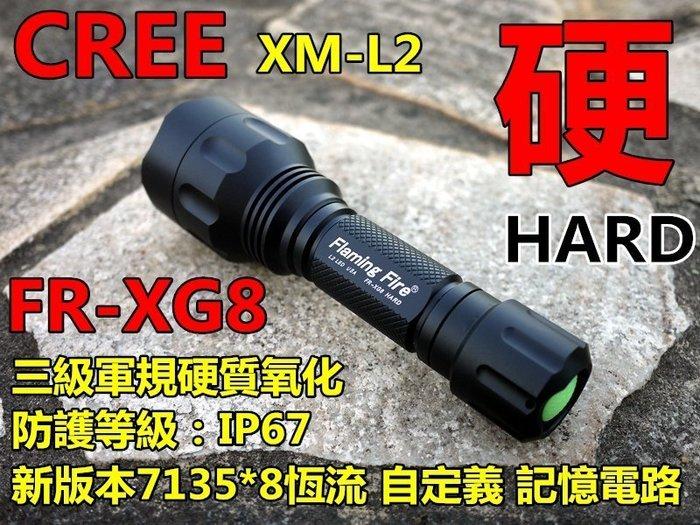 【無夜城】 HAIII 霸道FR-XG8 HARD 硬氧7135x8可自定義驅動記憶電路CREE XM-L2戰術手電筒