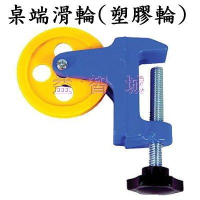 益智城新館《物理力學實驗器材教具/實驗滑輪/實驗用滑輪/滑輪實驗教具/科學實驗器材/科學教具》 桌端滑輪(塑膠輪)