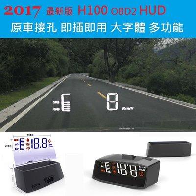 Smart forfour fortwo H100 OBD2 HUD 抬頭顯示器