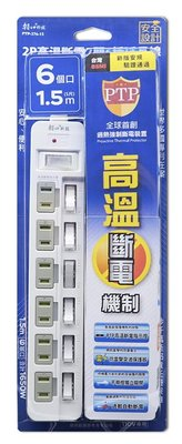 2P高溫斷電7開6插延長線 1入PTP-276-15