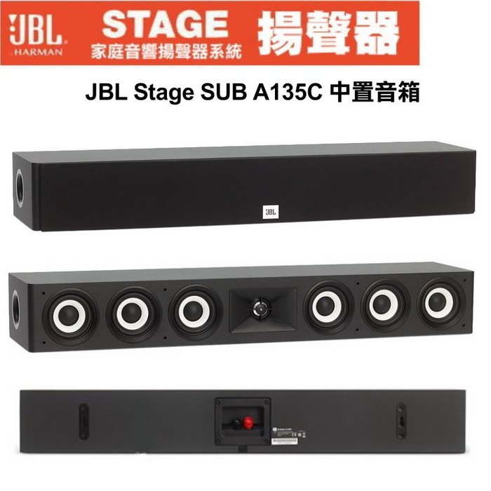 美國 JBL 家庭劇院音響 Stage A135C 中置音箱(中聲道喇叭 黑色)~公司貨保固