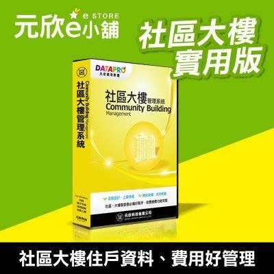 【e小舖-27號】元欣社區大樓管理系統-實用單機版-住戶.車位.收費功能完整 只要6290元