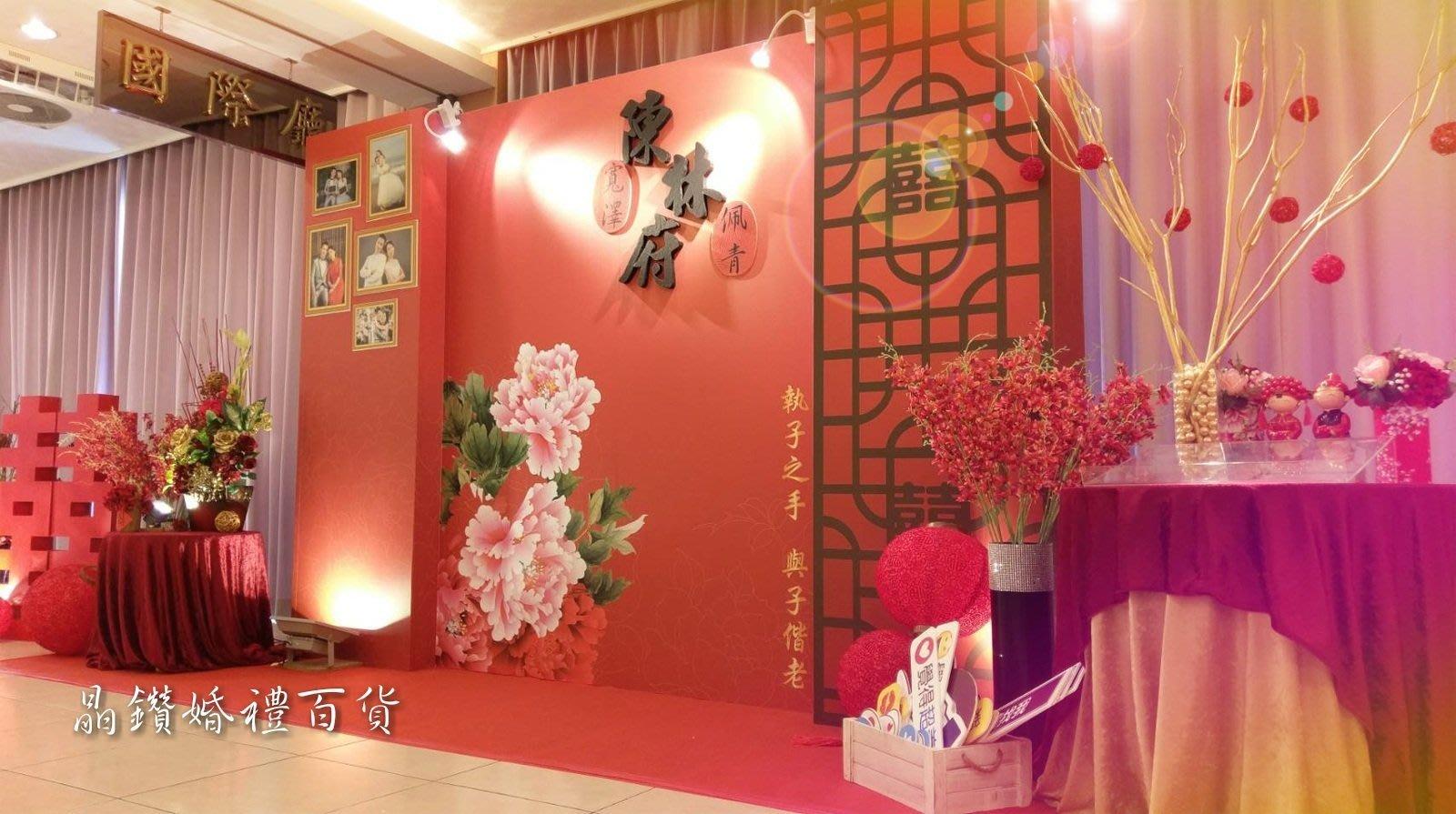 ♥晶鑽婚禮用品♥中國風主題婚禮佈置 婚紗照背板 結婚佈置 婚禮小物 宴席包辦 音響樂團 結婚佈置