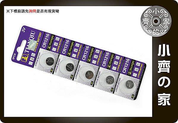 小齊的家 天球 CR1216 體重計/遙控器/電子錶/手錶/遙控器/ 3V鋰電池 鈕扣電池 水銀電池