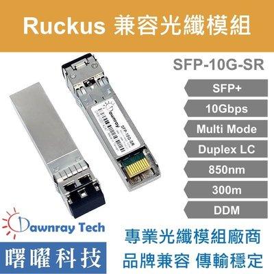 含稅開票【曙曜】Ruckus兼容 10G-SFPP-SR-S光纖模組 10G 850nm 多模雙芯 LC 300m