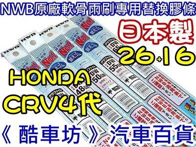 《酷車坊》日本製 NWB 軟骨雨刷替換膠條 原廠專用 HONDA CRV四代 CRV4 SUPER CRV 26+16
