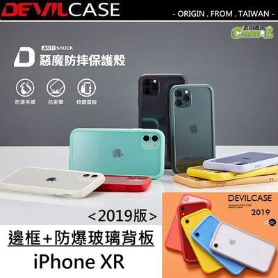 iPhone XR 7 8 Plus SE2 iXR DEVILCASE 2019 惡魔防摔殼 耐摔保護殼 含玻璃背板