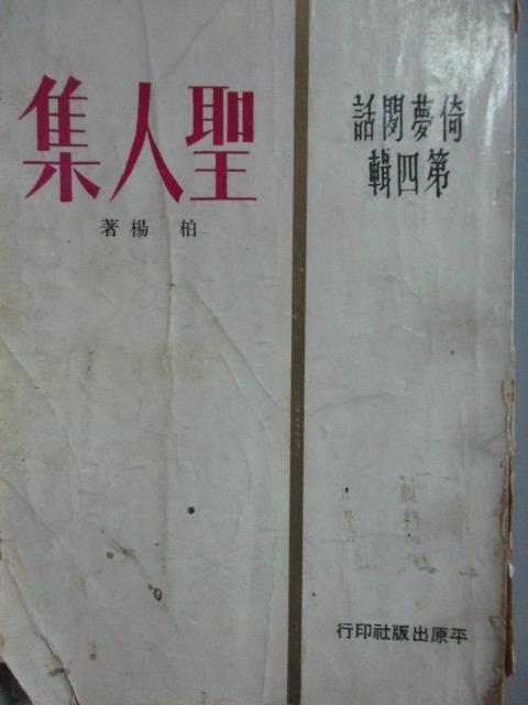 【書寶二手書T2/古書善本_ORA】聖人集_柏楊_倚夢閒話第四輯_民53