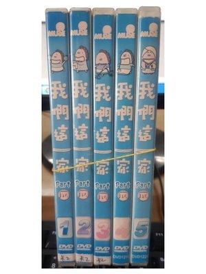 挖寶二手片-B02-024-正版DVD-動畫【我們這一家IV 01-05】-套裝 國語發音