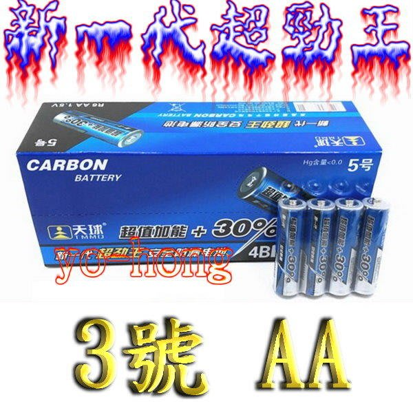 [yo-hong]天球超勁王 3號碳鋅電池 三號電池 1.5V鋅錳乾電池