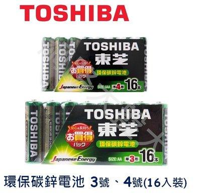 #網路大盤大#日本TOSHIBA 東芝 3號 4號 環保 無鉛 無汞 無鎘 無鉛綠 碳鋅電池 16入1組 新莊自取