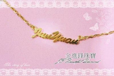 JF金進鋒珠寶金飾 客製英文 姓名黃金項鍊付訂金之賣場 FOR 俏媽咪
