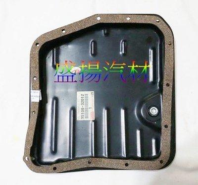 盛揚 豐田 正廠 CAMRY 2.0 2.2 (1987-1996)  變速箱油底殼+墊片