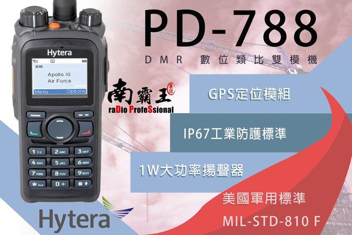 南霸王 Hytera PD788/788G數位機 IP67 防水等級 GPS 1W揚聲器 美軍規標準