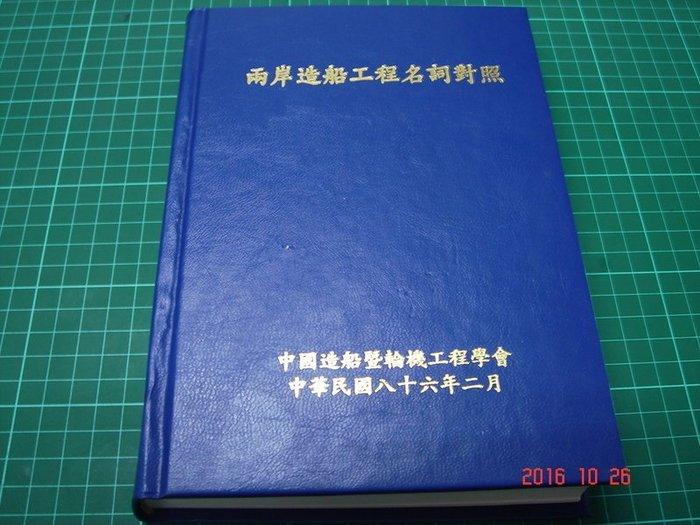 《兩岸造船工程名詞對照》中國造船暨輪機工程學會 民國86年 精裝本 【CS 超聖文化讚】