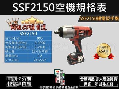 可刷卡分期高扭力900n.m日本ASAHI SSF2150 充電起子機/充電電動板手21V 三星鋰電5.0AH*2