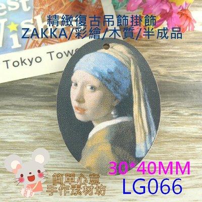 LG066【每個16元】30*40MM精緻復古文青彩繪木質掛飾(文藝聖女單孔款)☆耳環配飾吊墜吊飾【簡單心意素材坊】