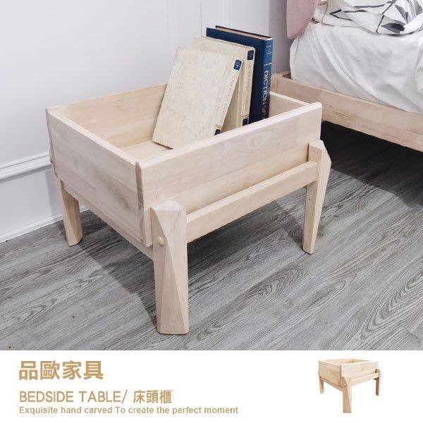 床頭櫃 小茶几 邊几 開放式 全實木 簡約 北歐【KNS-306】品歐家具