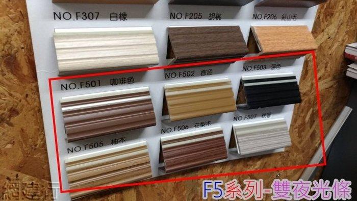 ☆ 網建行 ㊣ PVC雙夜光止滑條 L型止滑條 樓梯 ~【42mmX30mm~每支320元】【F5系列】