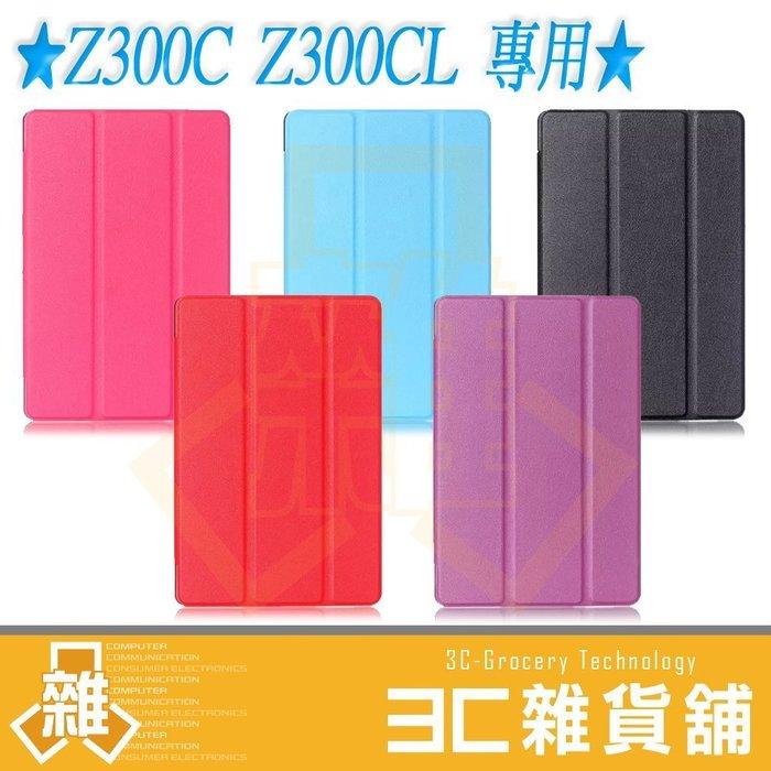 華碩 ASUS ZenPad 10 Z300  Z301  Z301M 卡斯特紋三折皮套 皮套 平板皮套