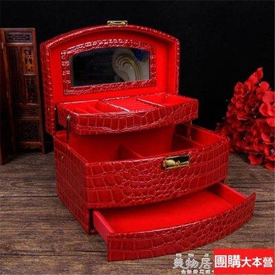 【免運】婚慶盒 結婚首飾盒鏡箱珠寶飾品盒新娘陪嫁妝化妝盒皮箱收納盒婚慶紅皮盒【團購大本營】
