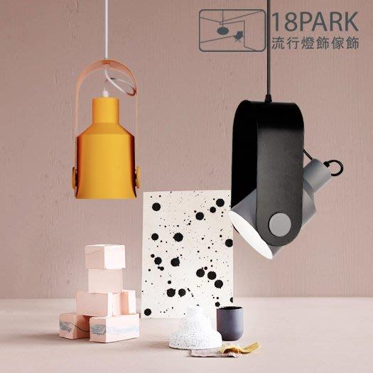 【18Park 】 設計繽紛 Asahi [ 旭轉吊燈 ]