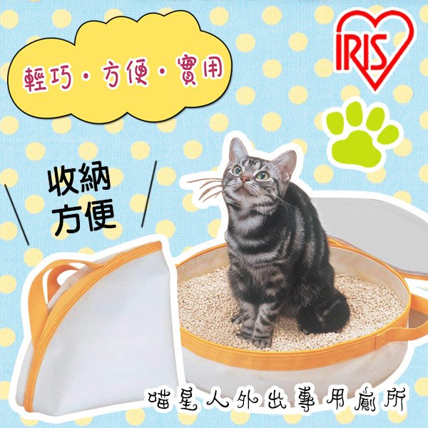 日本進口輕便、好攜帶型貓咪外出專用貓砂盆