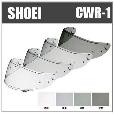 【現貨】SHOEI 全罩安全帽原廠 CWR-1 CWR1 PILNLOCK 墨鏡片  X-14 Z-7專用 另有電鍍片