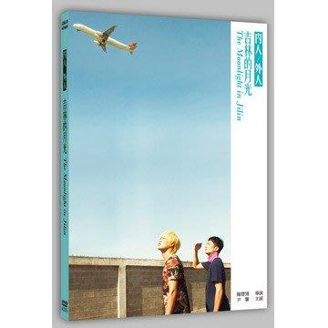 全新影片《吉林的月光》DVD 陳慧翎 導演  尹馨 主演  2012新北市電影藝術節 參展片