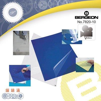 預購商品【鐘錶通】B7041-114-B《瑞士BERGEON》無塵室清潔膠紙├清潔工具/防護工具┤