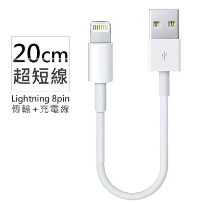 Apple IPhone 7 Lightning 8PIN 短線 i7 20CM 非 傳輸線7 plus充電線