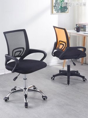 哆啦本鋪 椅子 電腦椅網布會議辦公椅弓形職員椅員工靠背椅家用升降轉椅凳子 D655