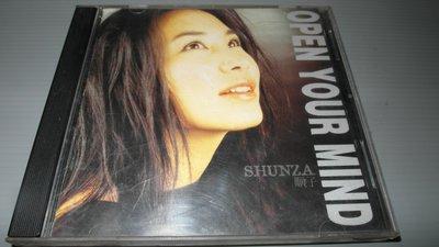 順子  OPEN YPUR MIND 魔岩原版CD  有歌詞 有現貨  播放正常 保存良好