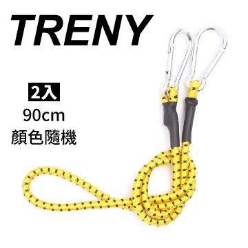【ONE市集】TRENY鉤扣鬆緊帶 (0.8*90cm✕2) 彈性打包帶 綑綁繩 曬衣繩 露營繩 行李繩 6114