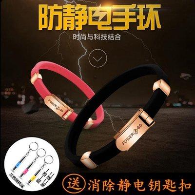 (交換禮物)靜電手環 靜電手環人體防靜電無線 防靜電手腕帶 除靜電手環去