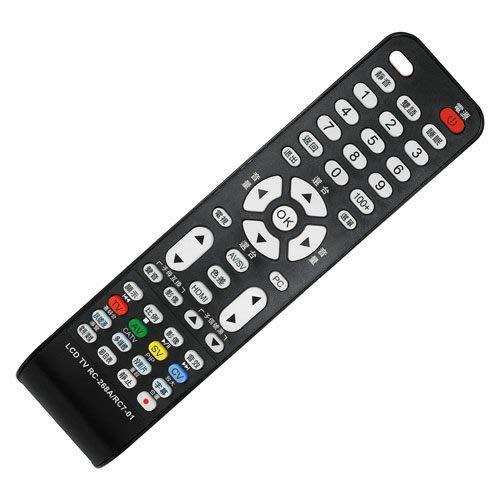 【野豬】全新 TATUNG 大同 液晶電視搖控器 電視遙控器 全系列適用 含數位電視功能 RC-268A RC7-01