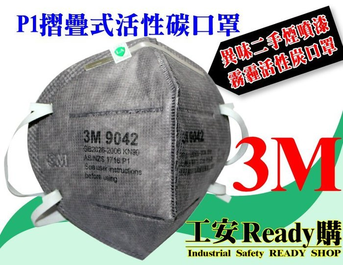 工安READY購 輕便摺疊 3M 9042 活性炭口罩 防甲醛 異味 二手煙噴漆霧霾 25個/盒